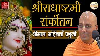 Radha Ashtami madhur sankirtan | HG Adikarta Das Prabhuji | ISKCON Ghaziabad