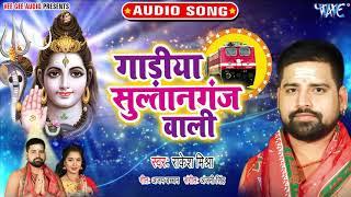 गाड़ीया सुल्तानगंज वाली | #Rakesh Mishra | Gadiya Sultanganj Wali | Superhit Bolbam Geet 2020