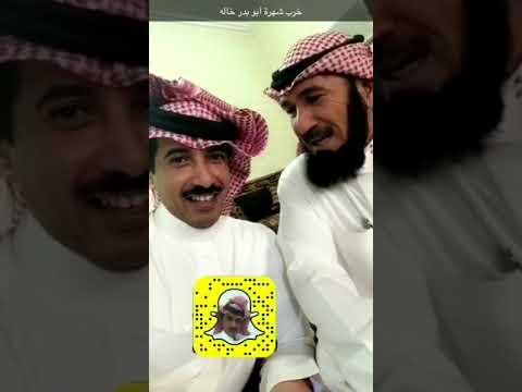أبو بدر الشمري خرب شهرته خاله Youtube