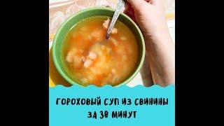 Гороховый суп из свинины за 30 минут. Пошаговый рецепт
