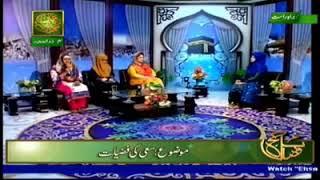 Labaik Allah by Shumaila Nasir