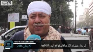 مصر العربية | نائب برلماني: مفيش داعي اتكلم عن القوانين لانها تخص الريس والامانة العامة