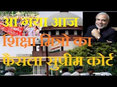    आ गया आज शिक्षा मित्रो का फैसला    सुप्रीम कोर्ट    25 july    latest news in hindi