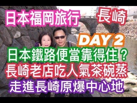 兩公婆食在日本 ~ 福岡旅行 DAY 2 ...長崎一日遊走進原爆中心地、老店人氣茶碗蒸、日本便當靠得住?