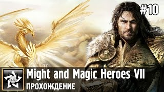 Might and Magic Heroes VII Прохождение ★ Альянс света. Пир богов ★ #10