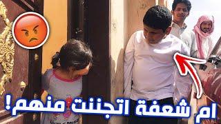 حمده واخواتها دخلو عليهم اهل الحارة في الشالية |  شوفوا وش صار !😂