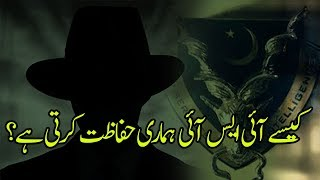 Complete Details About ISI and How it is Saving Pakistan from Enemies