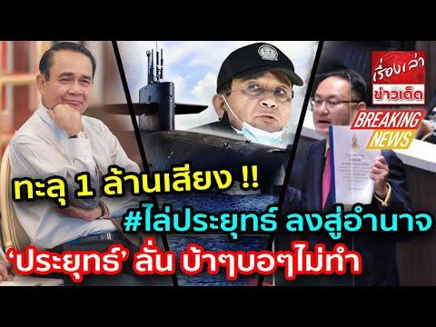 ทะลุ 1 ล้านเสียง #ไล่ประยุทธ์ ลงสู่อำนาจ 'เพื่อไทย' ขอบคุณประชาชน ชวนเข้าชื่อทุบต่อ