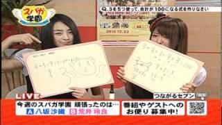 2011/02/08(火) つながるセブン その2 SUPER☆GiRLS(スーパーガールズ)...