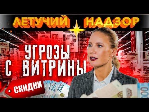 Угрозы с витрины - Советы по экономии от Елены Летучей