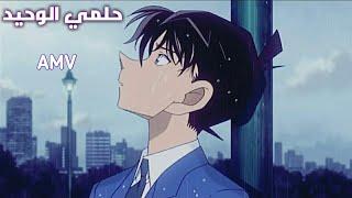 حلمي الوحيد اغنيه عربيه فصحى مؤثره ورائعه جداAMV