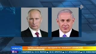 Путин поговорил по телефону с Нетаньяху