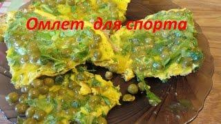 Омлет. Рецепт омлета для спортсменов. Зеленый, простой и полезный. // Олег Карп