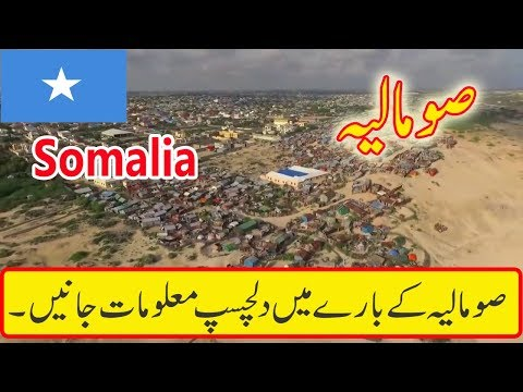 Amazing, Interesting and incredible Facts about Somalia in Urdu - UTS Facts