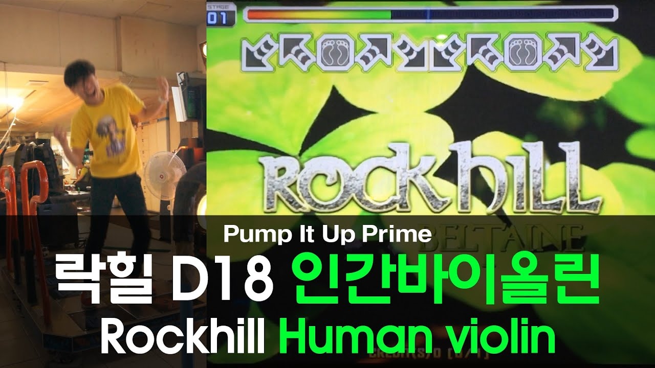 Pump It Up Prime Rockhill 락힐 Vj D18 Manwol Youtube