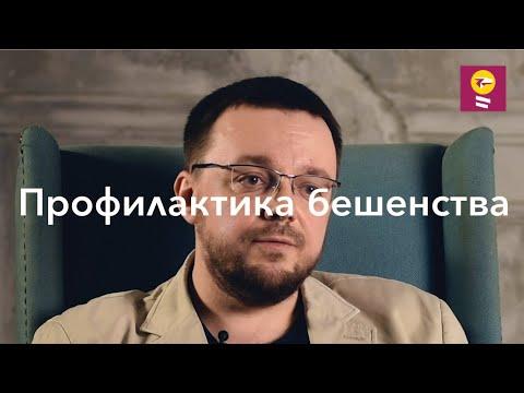 Профилактика бешенства - Данила Коннов// поведение животных, первая помощь, экстренная вакцинация