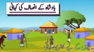 Comic-Geschichte Von Einem König Und Einer Frau In Urdu/Hindi | Cartoon Kahani Ak Bandsha Aur Boori Oratt