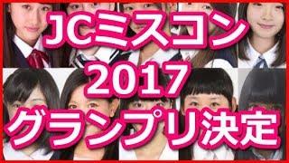 JCミスコン2017グランプリ結果、日本一かわいい女子中学生が決定! ご視...