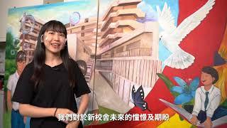 Publication Date: 2021-08-13 | Video Title: 跨越時代的Big壁fellow|瑪利諾中學
