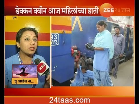 Pune | Deccan Queen Express To Be Lead By Womens Staff On Celebrating Womens Day