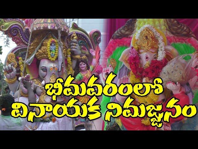 Ganesh Nimajjanam 2019 | వినాయక నిమజ్జనం | Bhimavaram Ganesh Nimajjanam