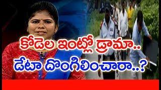 కోడెల ఇంట్లో డ్రామా..డేటా దొంగిలించారా ? Computer Robbery In Kodela Siva Prasad House | #IVRAnalysis