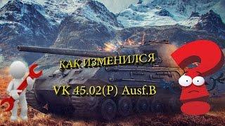 ЯК ЗМІНИВСЯ VK 45.02(P) Ausf.B (ТАПОК Б) У НОВОМУ ПАТЧІ