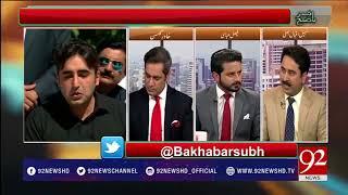 Sohail Iqbal Bhatti criticizes Bilawal Bhutto - 92NewsHDPlus