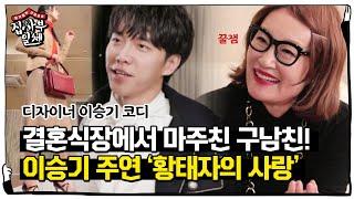 [선공개] 구남친을 결혼식장에서 마주치다! (ft. 이…