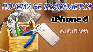 Почему не включается iPhone 6? (ios 10.1.5 beta)(, 2016-11-04T00:56:00.000Z)