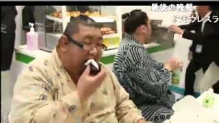 ニコニコ超会議のファミリーマート商品食べ放題に力士が参戦! 脅威の大...