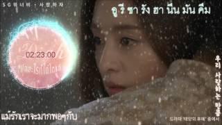 [ซับไทย] 사랑하자 (By my side) - SG Wannabe ชีวิตเพื่อชาติ รักนี้เพื่อเธอ ost.