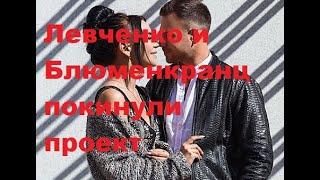 постер к видео Левченко и Блюменкранц покинули проект. ДОМ-2 новости.