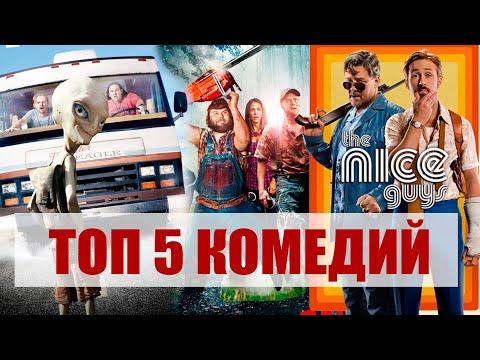 👁ТОП 5 КОМЕДИЙ ЧТОБЫ ПОРЖАТЬ | Подборка фильмов на вечер