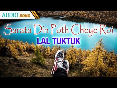 Sarata Din Poth Cheye Roi | Mita Chatterjee | Lal Tuktuk  | Bengali Latest Songs | Atlantis Music