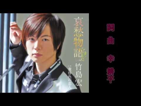 哀愁物語/竹島宏  cover  by  masa