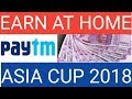 Earn Unlimited Paytm Cash 2018 | Earn Money From Your Mobile | Cash मोबाइल से कमाहो