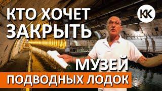 Кто хочет закрыть музей подводных лодок в Балаклаве? Капитан Крым