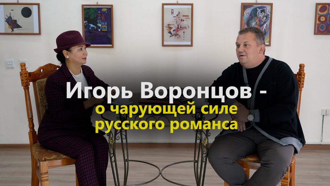Игорь Воронцов - о чарующей силе русского романса