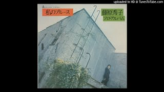 藤原秀子 - 別れ (Japan, 1970)