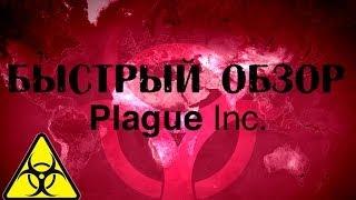 Быстрый обзор - Plague inc.