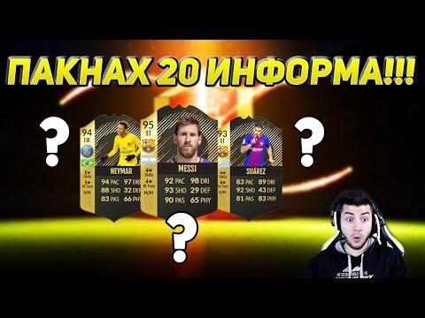 ПАКНАХ 20 ИНФОРМА!!! FUT CHAMPIONS НАГРАДИ - FIFA 18