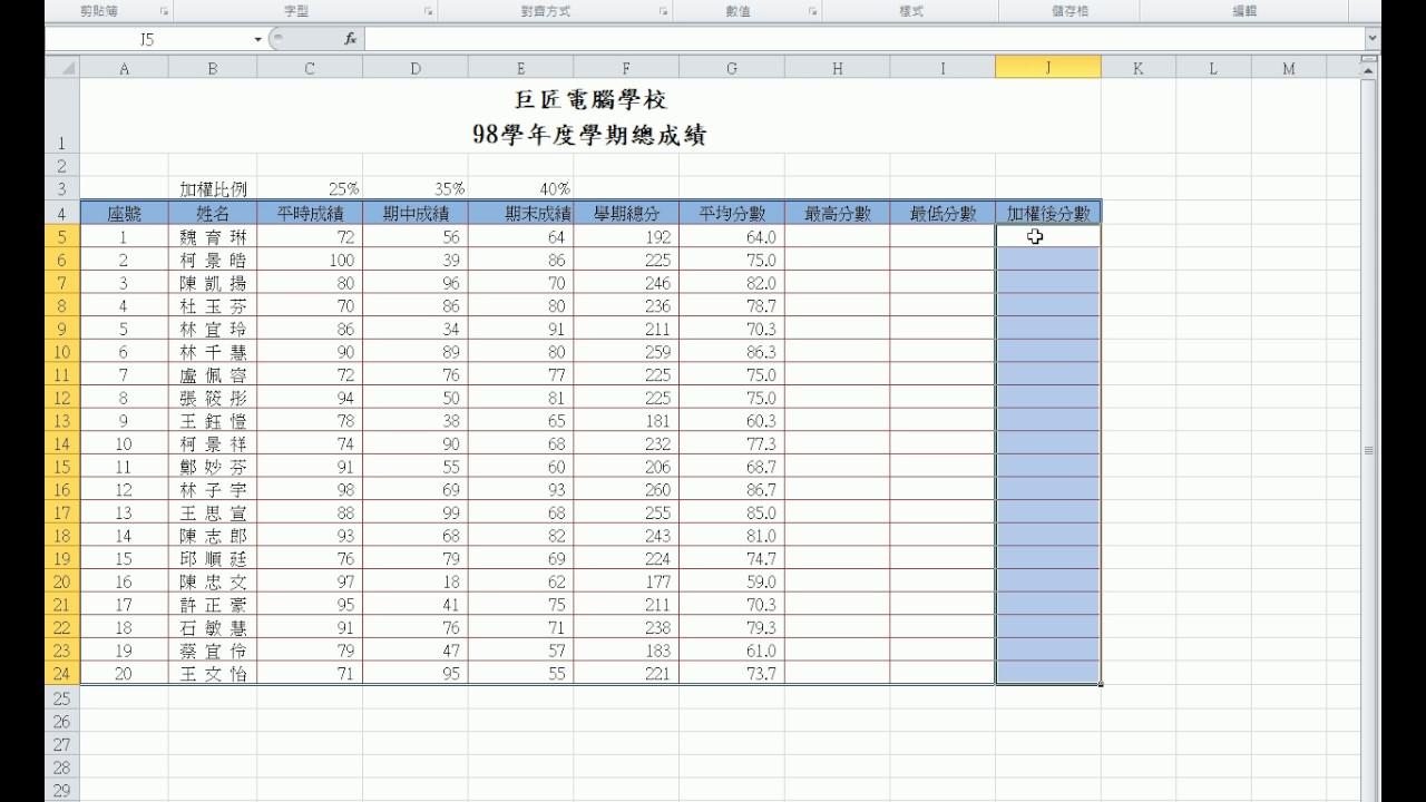 【Excel 2010 教學】037 儲存格位址參照 - YouTube