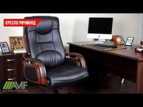 Кожаное офисное кресло Ричмонд от amf.com.ua