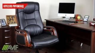 Кожаное офисное кресло Ричмонд от amf.com.ua(, 2016-07-21T18:57:36.000Z)