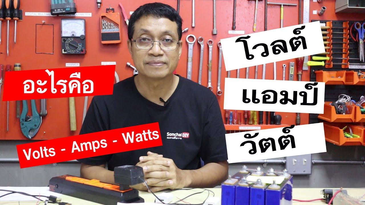 อธิบายหน่วยพื้นฐานไฟฟ้า โวลต์ แอมป์และวัตต์คืออะไร (Basic electricity: Volts,Amps and Watts)