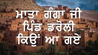 MATA GANGA JI DA DROLI PUJNA By Bhai Amrit Pal Singh