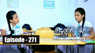 Deweni Inima | Episode 271 19th February 2018 Thumbnail