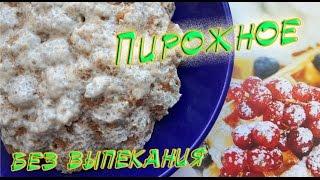 ФИТНЕС РЕЦЕПТЫ ☆ Пирожное без выпечки ☆ без муки ☆ без яиц