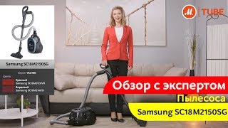 Обзор пылесоса Samsung SC18M2150SG с экспертом «М.Видео»